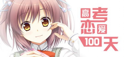 Gaokao.Love.100Days : Un jeu de drague chinois