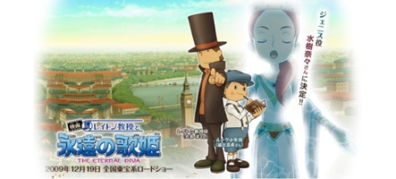 Un crossover Ace Attorney/Professeur Layton