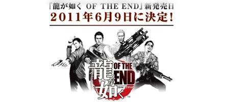 Une nouvelle date de sortie pour Yakuza : Of The End